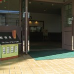 The Green Gables School of Nursing in Okayama